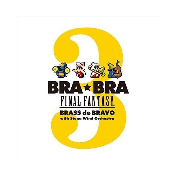 BRA★BRA FINAL FANTASY BR...の商品画像