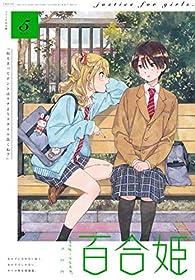 コミック百合姫 2019年5月号[雑誌]
