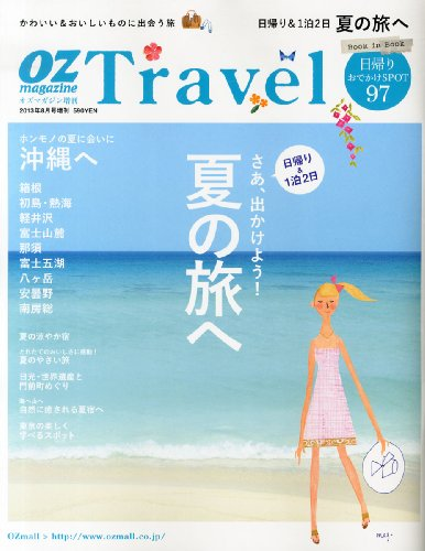 OZ magazine増刊 OZ Travel 夏の旅へ 2013年 08月号 [雑誌]の詳細を見る