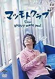 ヒトミシリ want you ![DVD]