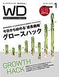 Web Designing 2016年1月号 [雑誌]