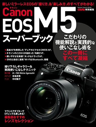 キヤノンEOS M5スーパーブック (学研カメラムック)の詳細を見る