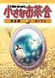小さなお茶会―完全版 (3)