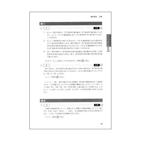 日本統計学会公式認定 統計検定 2級 公式問題...の紹介画像7