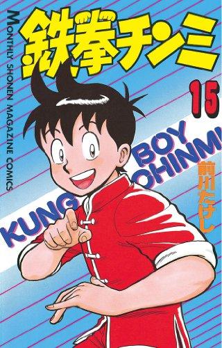 鉄拳チンミ(15) (月刊少年マガジンコミックス)