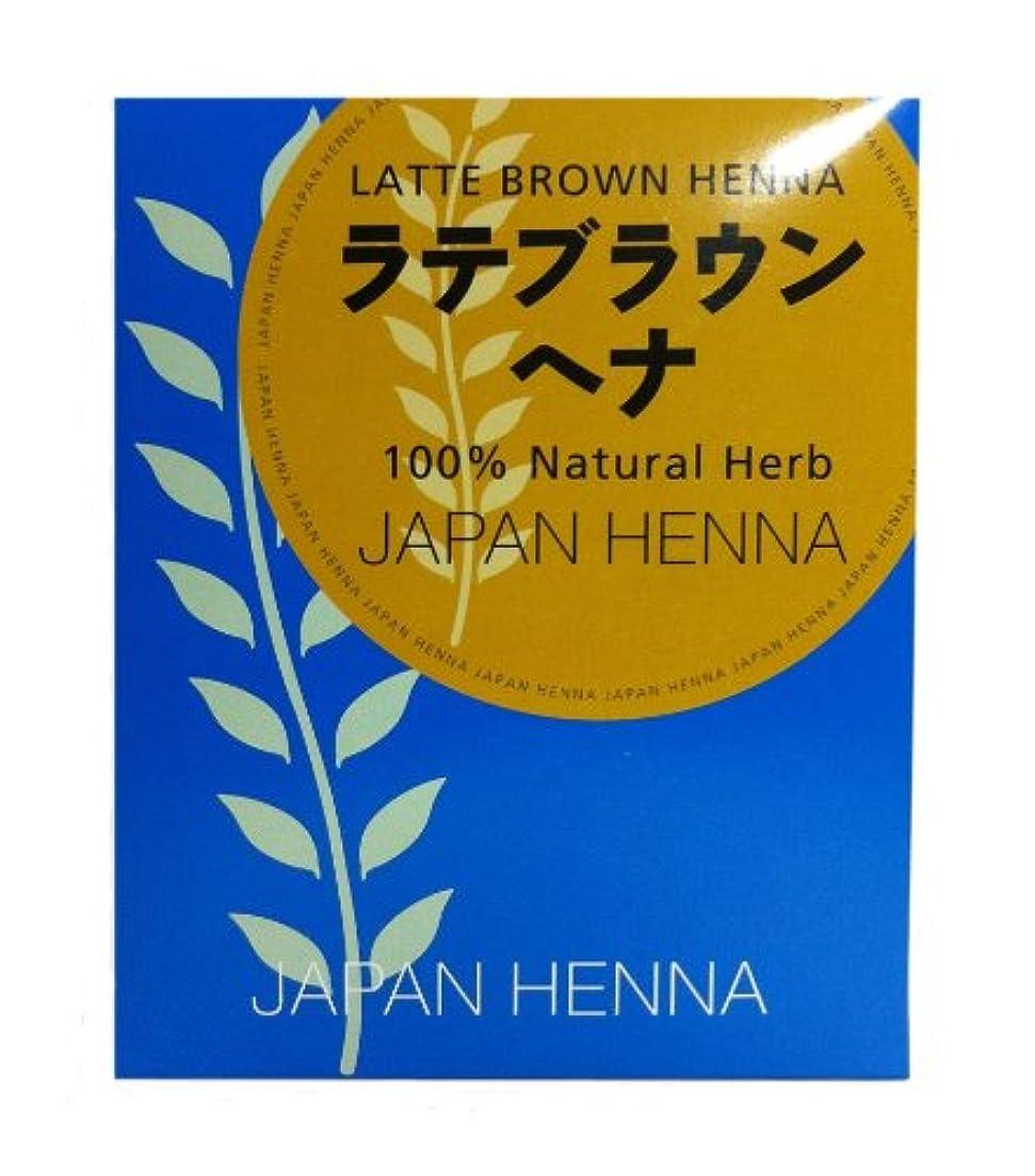 チラチラするトーナメント台風ジャパンヘナ 天然100% ヘナパウダー ラテブラウン 100g 手袋入り B-10 白髪染め