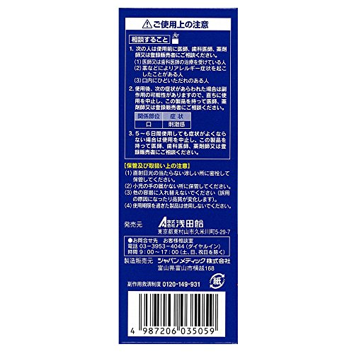 【第3類医薬品】浅田飴AZうがい薬 100mL