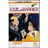 にぼしのbarrier (フラワーコミックス オーノのハーブ・タイム)