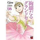 絢爛たるグランドセーヌ 8 (チャンピオンREDコミックス)