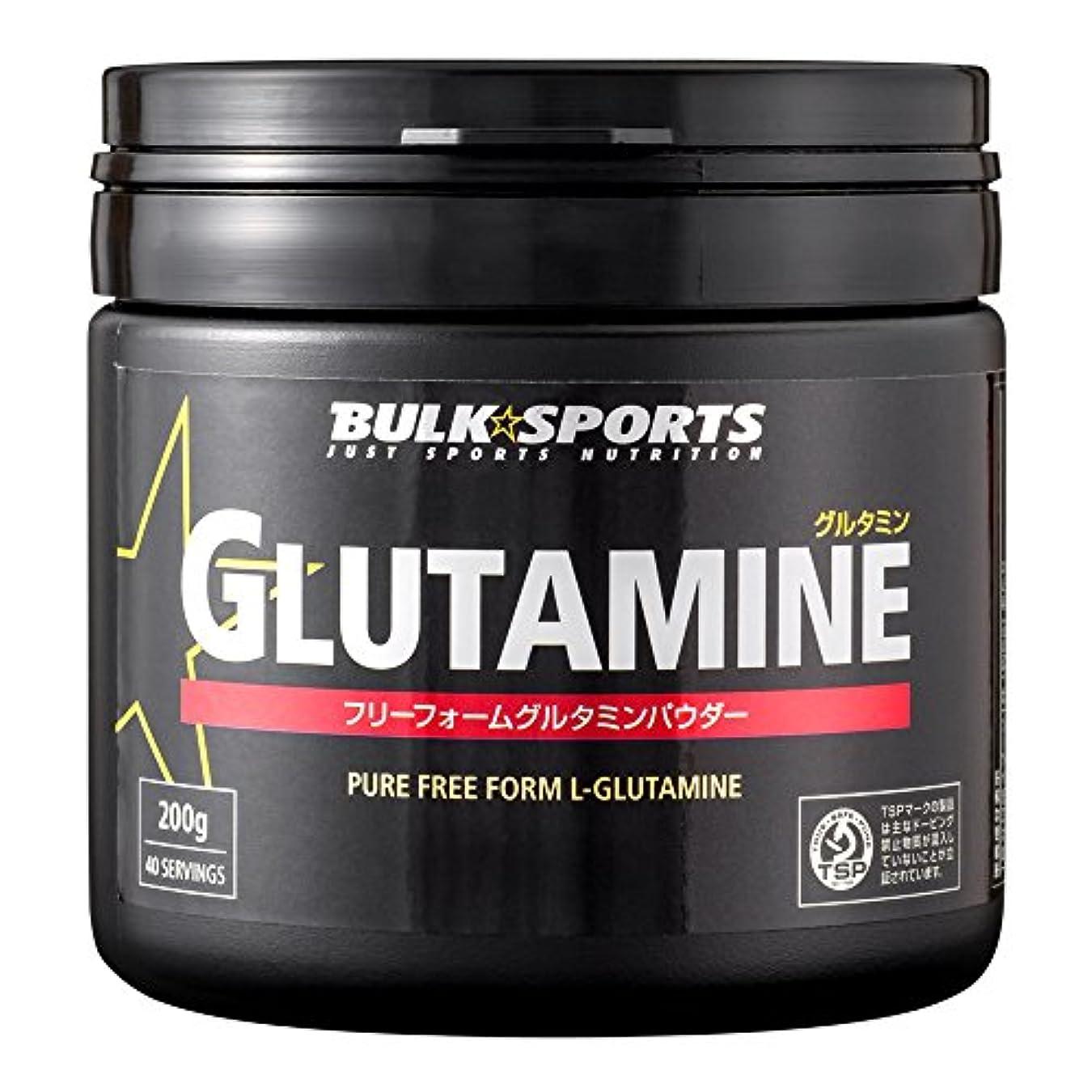 安全でない家マウンドバルクスポーツ アミノ酸 グルタミン 200g