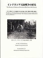 インドネシア石油戦争の歴史