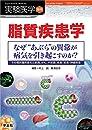"""実験医学増刊 Vol.33 No.15 脂質疾患学 なぜ""""あぶら""""の異常が病気を引き起こすのか?〜その質的量的変化と肥満、がん、不妊症、免疫・皮膚・神経疾患"""