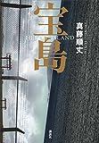 宝島 (文芸)