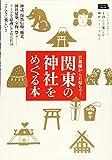 関東の神社をめぐる本 (エルマガMOOK)