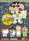 クレヨンしんちゃん TV版傑作選 第11期シリーズ 1 ネネちゃんちでお泊まり会だゾ[DVD]