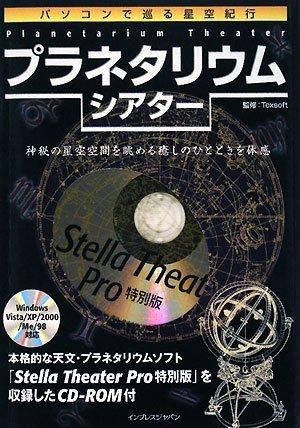 パソコンで巡る星空紀行 プラネタリウム・シアター(CD-ROM付)の詳細を見る