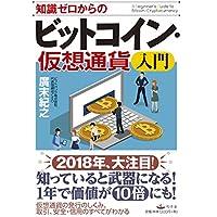 知識ゼロからのビットコイン・仮想通貨入門