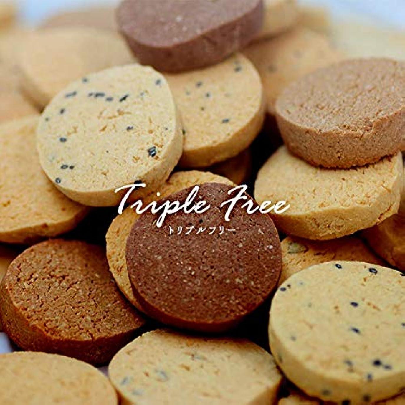 高める幾何学ハリケーン新感覚!大人気5種類!Triple Free 豆乳おからクッキー 1kg(個包装)小麦粉不使用のダイエットクッキー