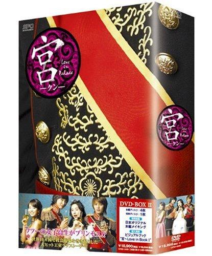 宮 ?Love in Palace BOX 2[日本語字幕入り] [DVD]