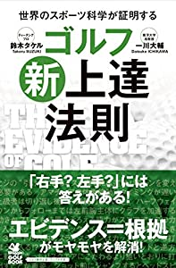 ワッグルゴルフブック 世界のスポーツ科学が証明する ゴルフ新上達法則