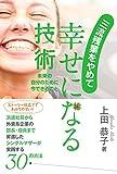 「三流残業をやめて 幸せになる技術」上田 恭子
