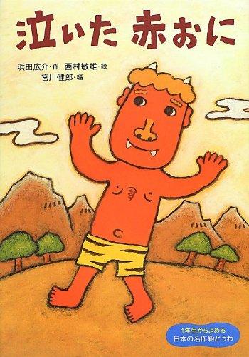 泣いた赤おに (1年生からよめる日本の名作絵どうわ)の詳細を見る