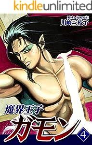 魔界王子ガモン 4巻 表紙画像