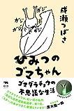 ひみつのゴマちゃん: ゴマダラチョウの不思議な生活