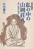 「私の中の山岡荘八―思い出の伯父・荘八」販売ページヘ