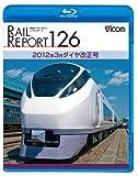 レイルリポート126 2012年3月ダイヤ改正号(Blu-ray Disc)