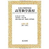 スミルノフ高等数学教程 6―III巻二部[第一分冊]―