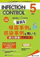 インフェクションコントロール 2019年5月号(第28巻5号)特集:参加者をハッ! とさせる 深刻な曝露事例と感染事例を用いた 新人研修 TIPS 8