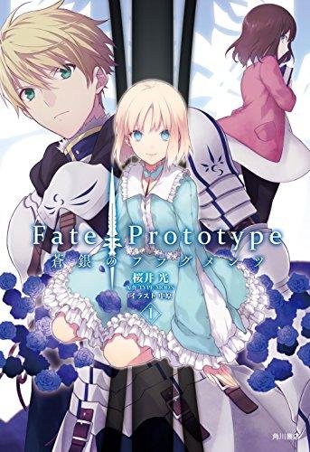 Fate/Prototype 蒼銀のフラグメンツ (1)の詳細を見る