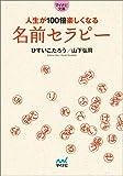 「人生が100倍楽しくなる名前セラピー」ひすいこたろう、山下 弘司