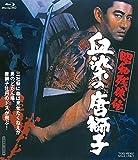 昭和残侠伝 血染の唐獅子[Blu-ray/ブルーレイ]