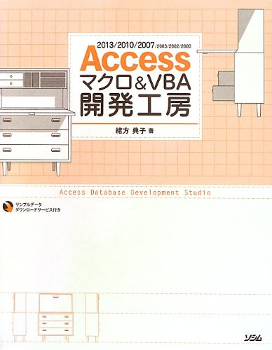 Access マクロ & VBA 開発工房 2013/2010/2007/2003/2002/2000 対応の詳細を見る