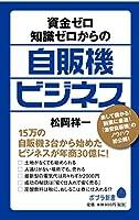 (101)資金ゼロ知識ゼロからの自販機ビジネス (ポプラ新書)