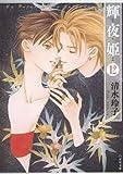 輝夜姫 12 (白泉社文庫)