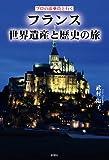 プロの添乗員と行く フランス世界遺産と歴史の旅 画像