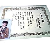 さくら学院 菊地最愛 卒業証書 生写真付 BABYMETAL