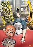 ちおちゃんの通学路 1 (コミックフラッパー)