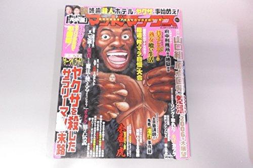 ルポ漫劇画マッドマックス BUBKA3月号増刊 16号 2006