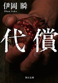 [伊岡 瞬]の代償 (角川文庫)