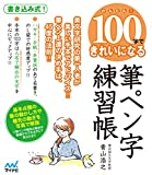 【Amazon.co.jp 限定】かんたん!  100字できれいになる筆ペン字練習帳(練習用紙+筆ペン付き)