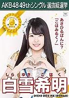 【白雪希明】 公式生写真 AKB48 願いごとの持ち腐れ 劇場盤特典