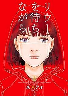 [朱戸アオ] リウーを待ちながら 第01-03巻