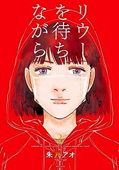 [朱戸アオ]のリウーを待ちながら(3) (イブニングコミックス)