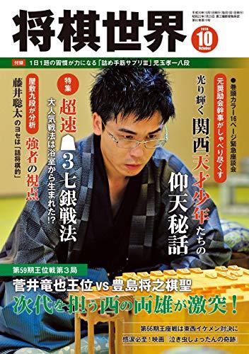 将棋世界 2018年10月号(付録セット) [雑誌]