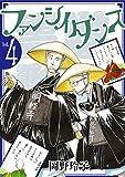 ファンシイダンス 4 (花とゆめコミックススペシャル)