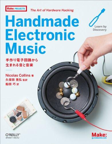 Handmade Electronic Music ―手作り電子回路から生まれる音と音楽 (Make: PROJECTS)の詳細を見る